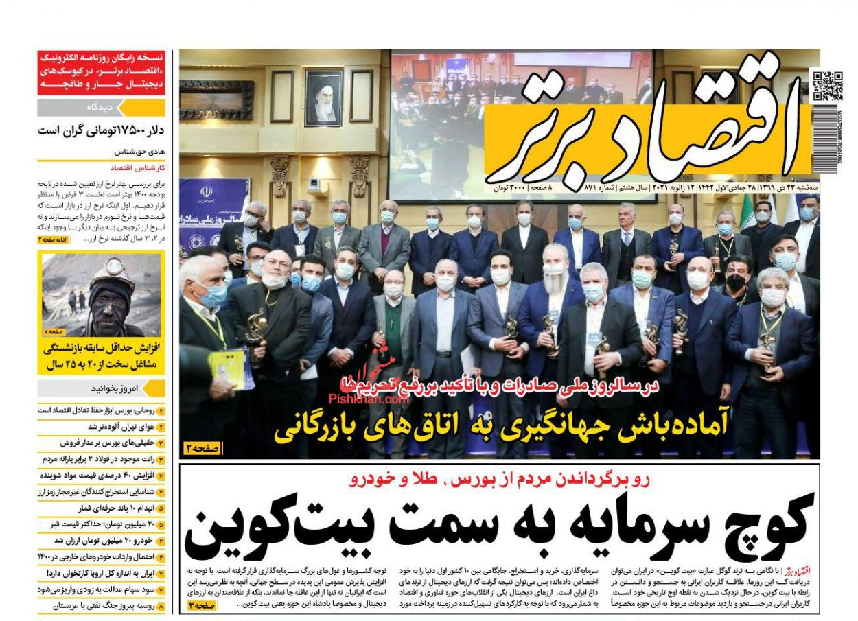 عناوین اخبار روزنامه اقتصاد برتر در روز سهشنبه ۲۳ دی