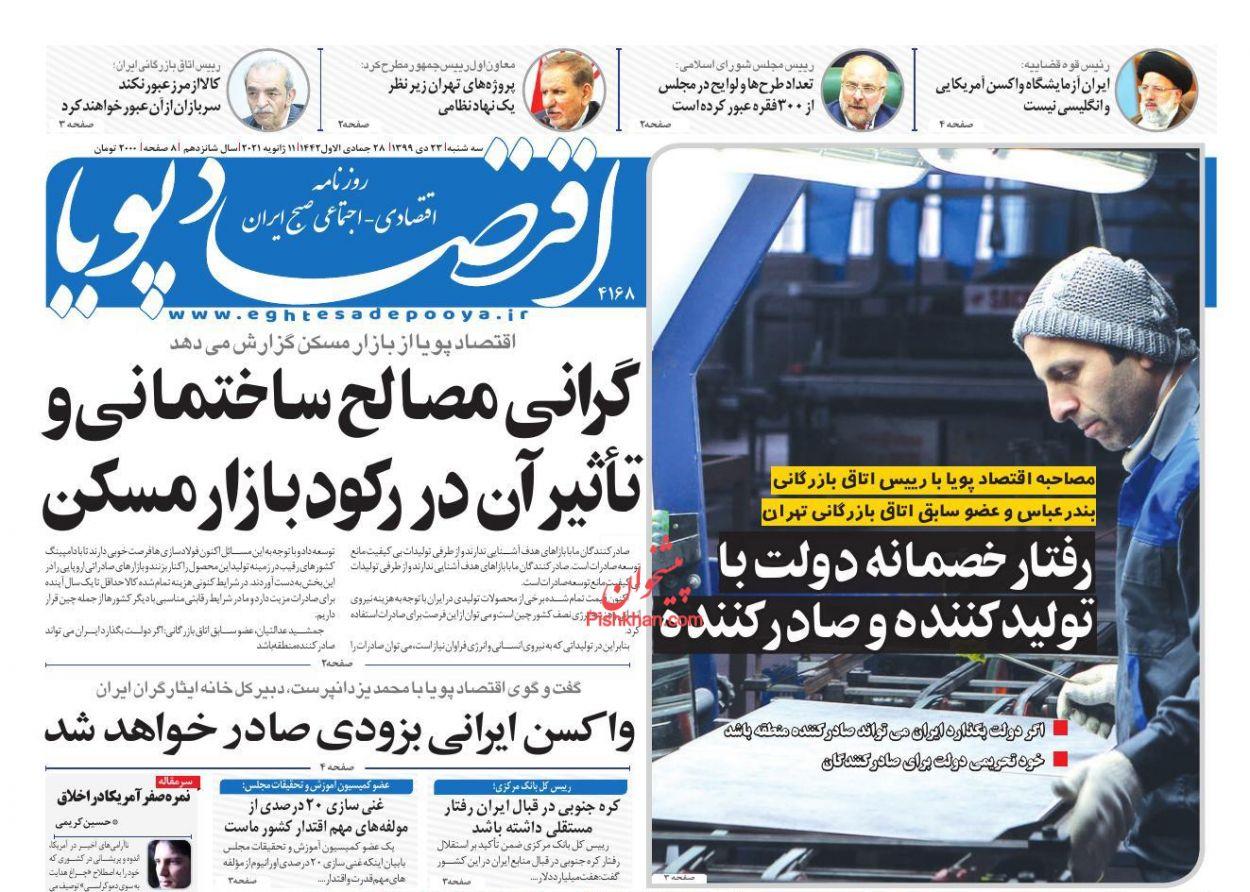 عناوین اخبار روزنامه اقتصاد پویا در روز سهشنبه ۲۳ دی