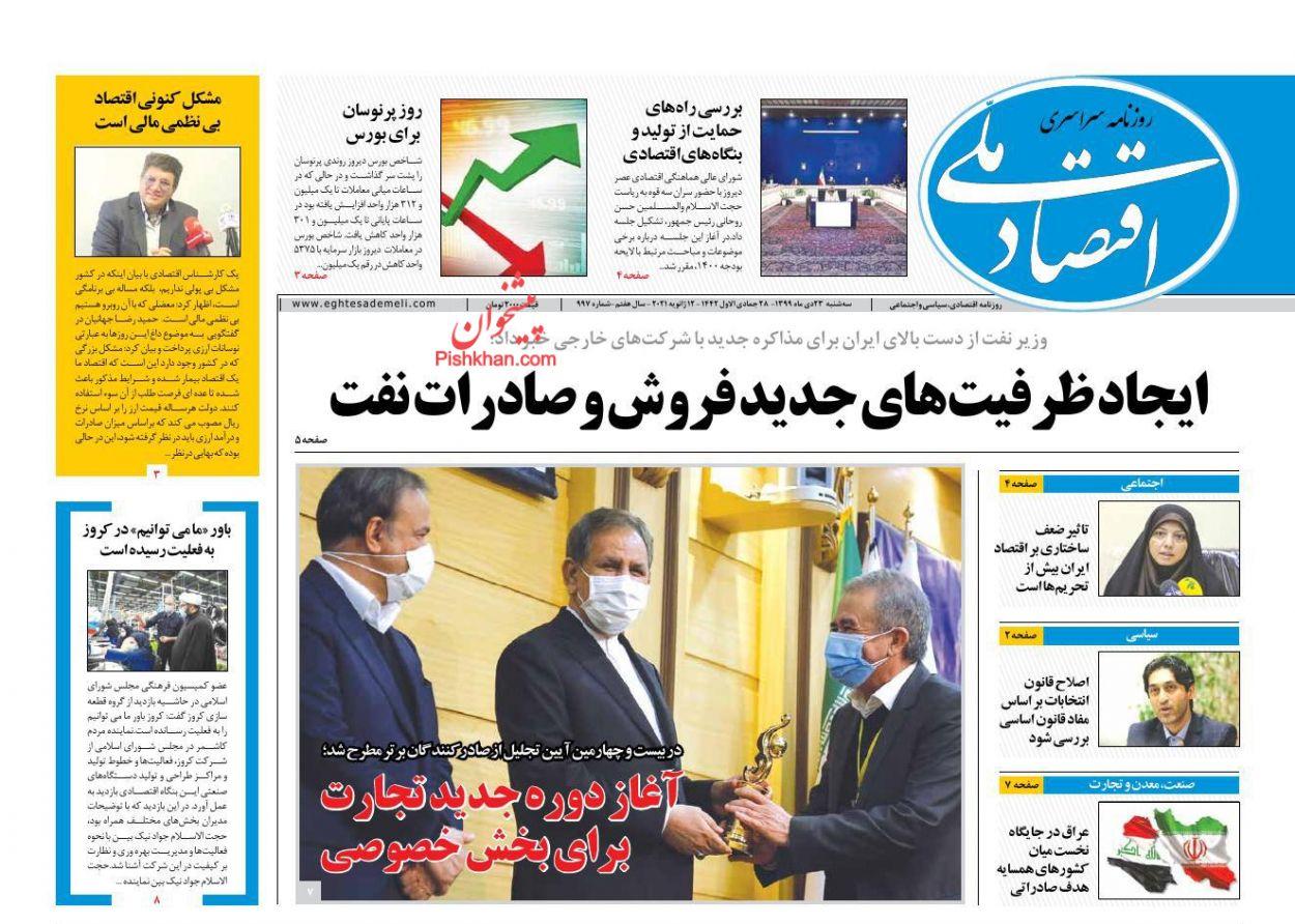 عناوین اخبار روزنامه اقتصاد ملی در روز سهشنبه ۲۳ دی