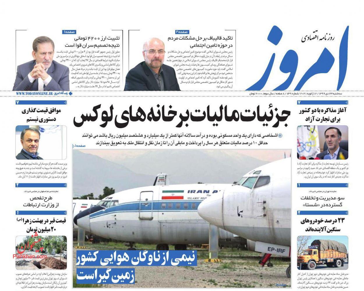 عناوین اخبار روزنامه امروز در روز سهشنبه ۲۳ دی