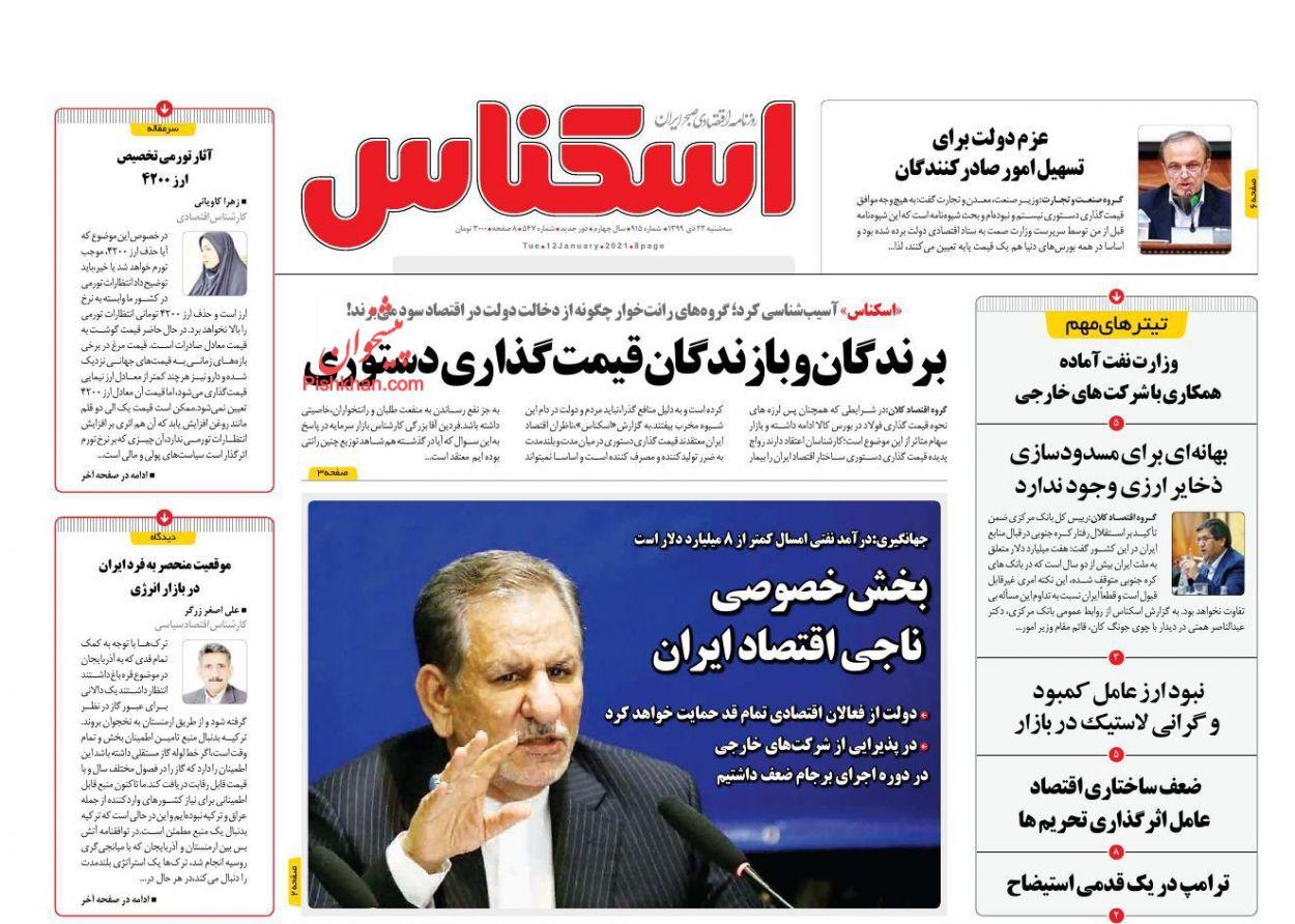 عناوین اخبار روزنامه اسکناس در روز سهشنبه ۲۳ دی