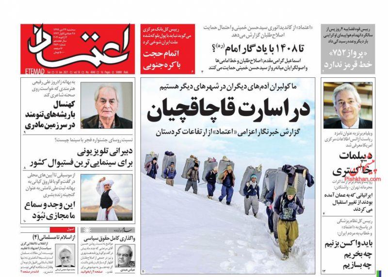 عناوین اخبار روزنامه اعتماد در روز سهشنبه ۲۳ دی