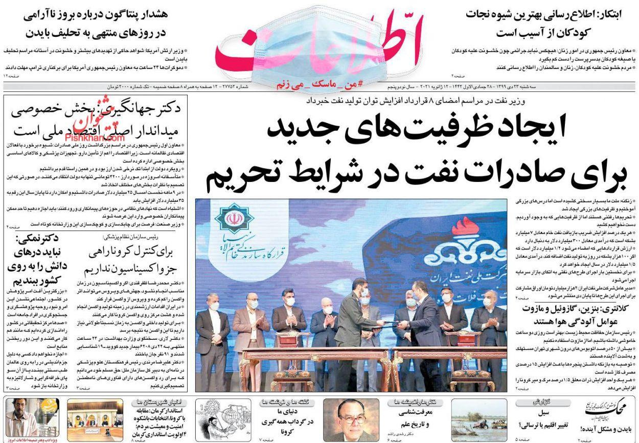 عناوین اخبار روزنامه اطلاعات در روز سهشنبه ۲۳ دی