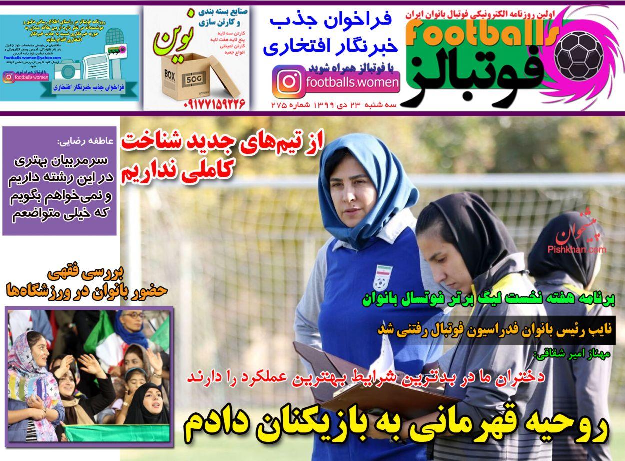 عناوین اخبار روزنامه فوتبالز در روز سهشنبه ۲۳ دی