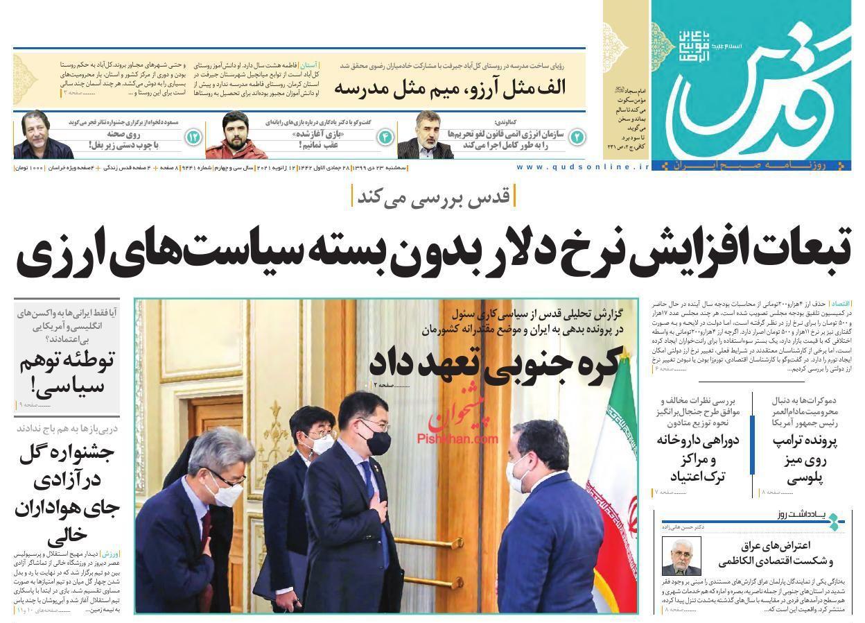 عناوین اخبار روزنامه قدس در روز سهشنبه ۲۳ دی