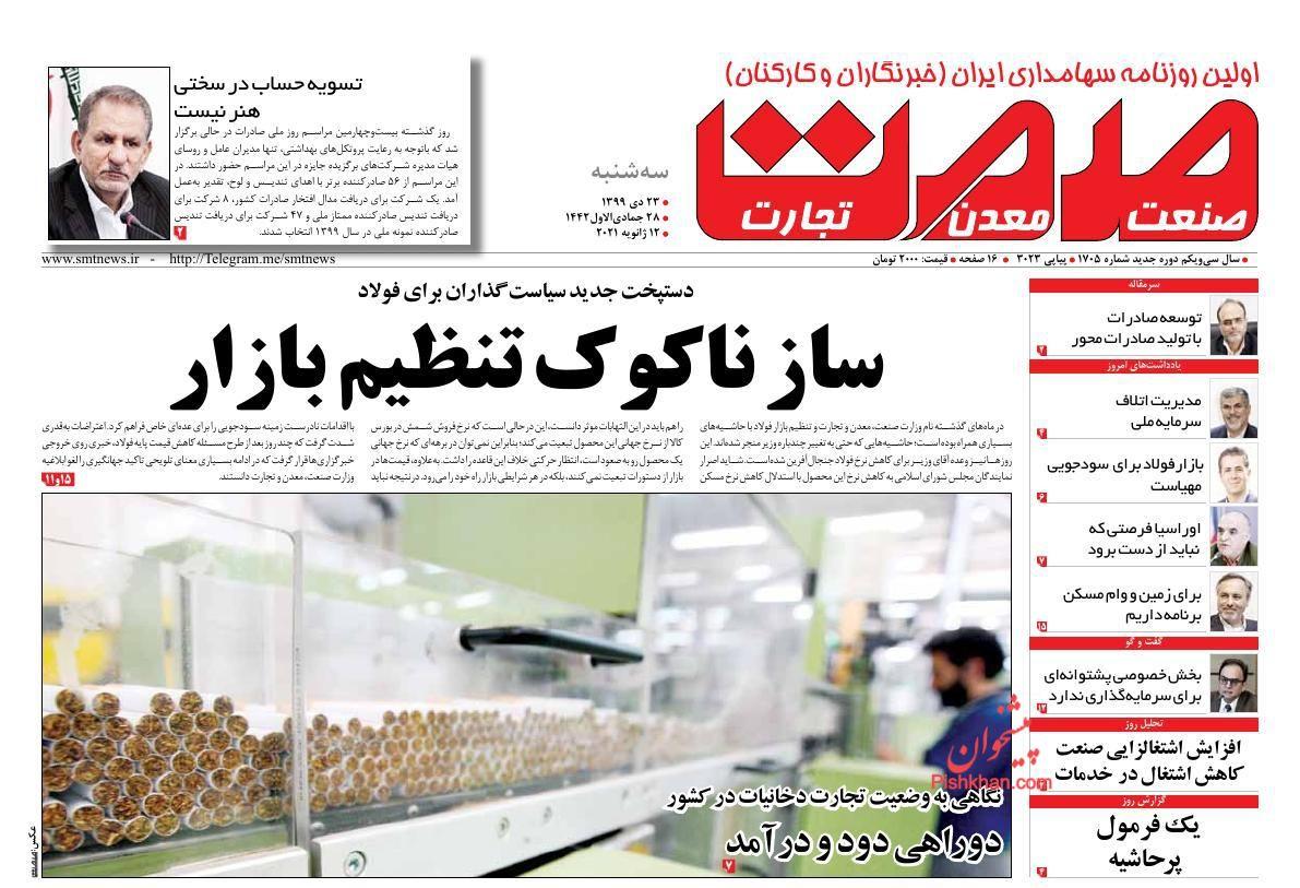 عناوین اخبار روزنامه صمت در روز سهشنبه ۲۳ دی