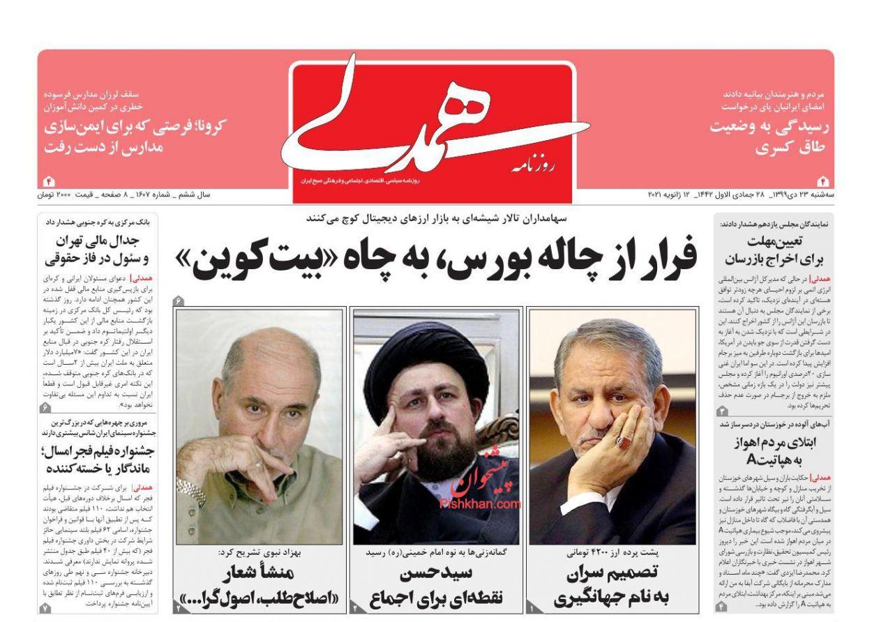 عناوین اخبار روزنامه همدلی در روز سهشنبه ۲۳ دی