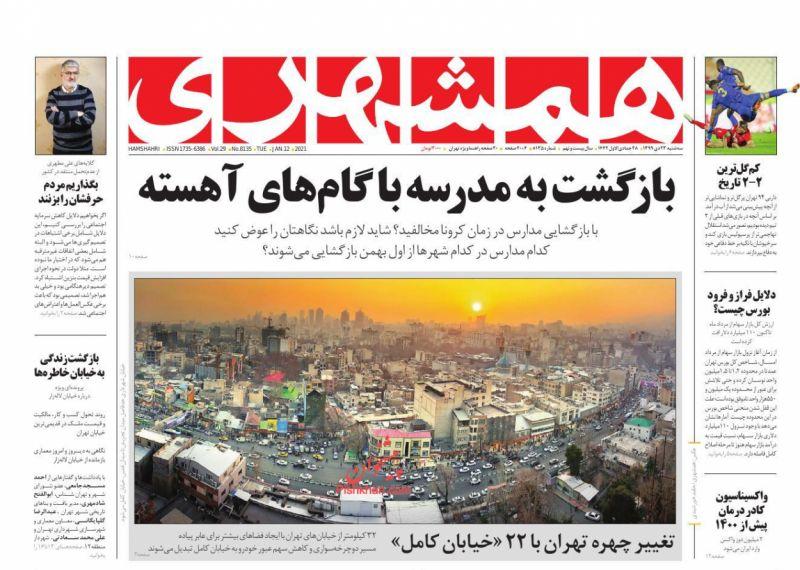 عناوین اخبار روزنامه همشهری در روز سهشنبه ۲۳ دی