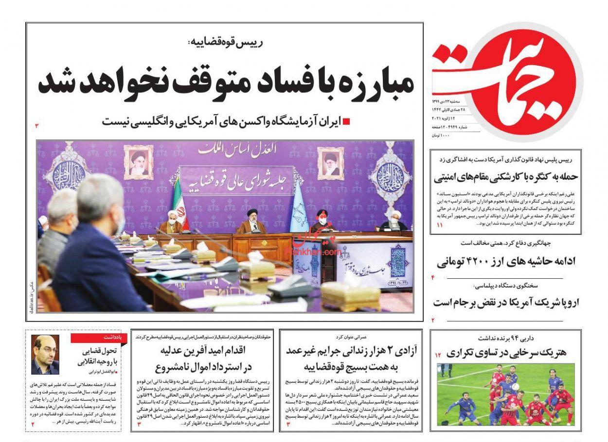 عناوین اخبار روزنامه حمایت در روز سهشنبه ۲۳ دی