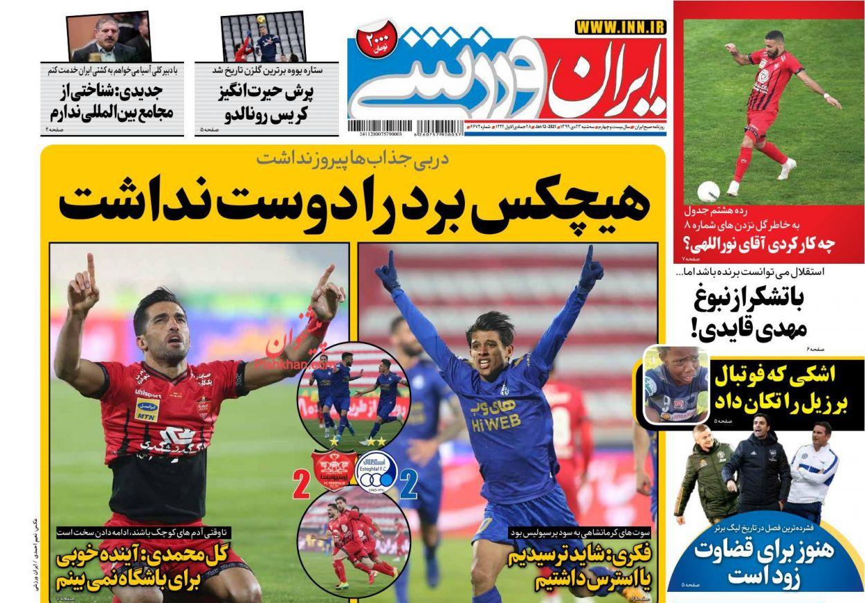 عناوین اخبار روزنامه ایران ورزشی در روز سهشنبه ۲۳ دی