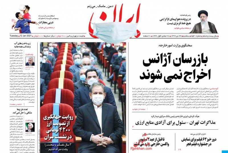 عناوین اخبار روزنامه ایران در روز سهشنبه ۲۳ دی