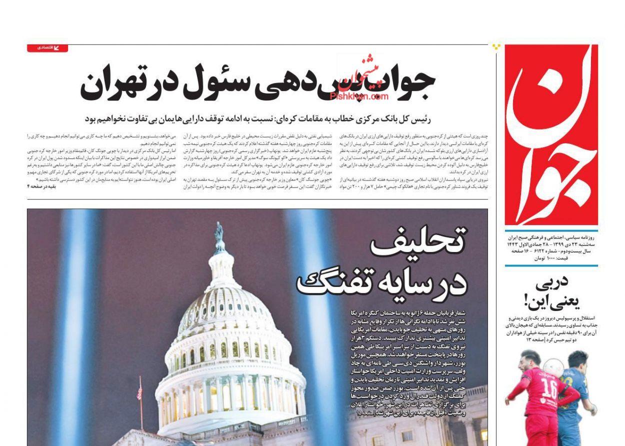 عناوین اخبار روزنامه جوان در روز سهشنبه ۲۳ دی