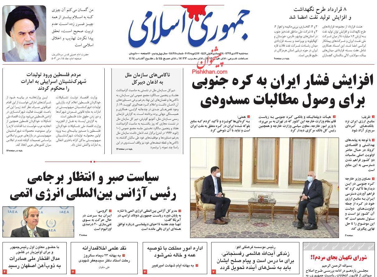 عناوین اخبار روزنامه جمهوری اسلامی در روز سهشنبه ۲۳ دی