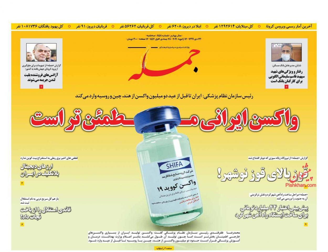عناوین اخبار روزنامه جمله در روز سهشنبه ۲۳ دی