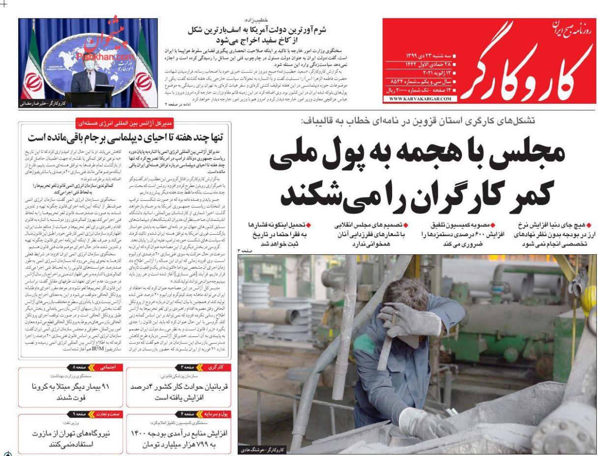 عناوین اخبار روزنامه کار و کارگر در روز سهشنبه ۲۳ دی