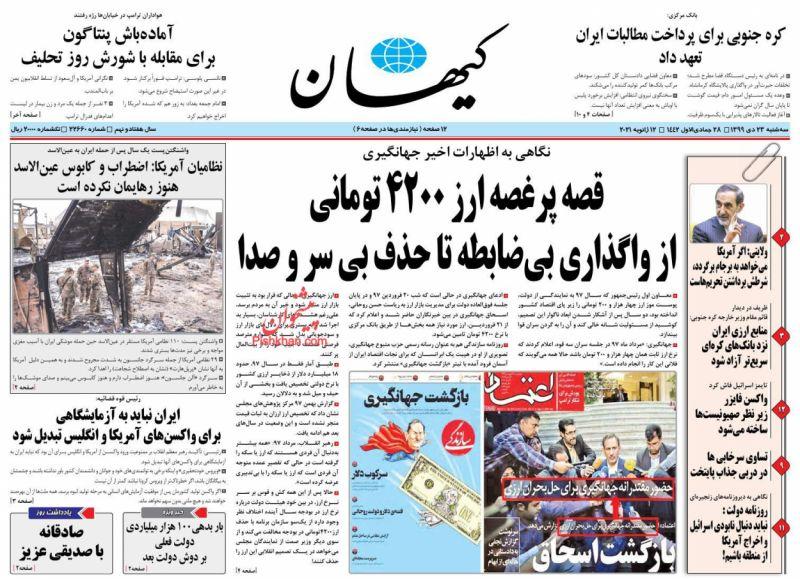 عناوین اخبار روزنامه کيهان در روز سهشنبه ۲۳ دی