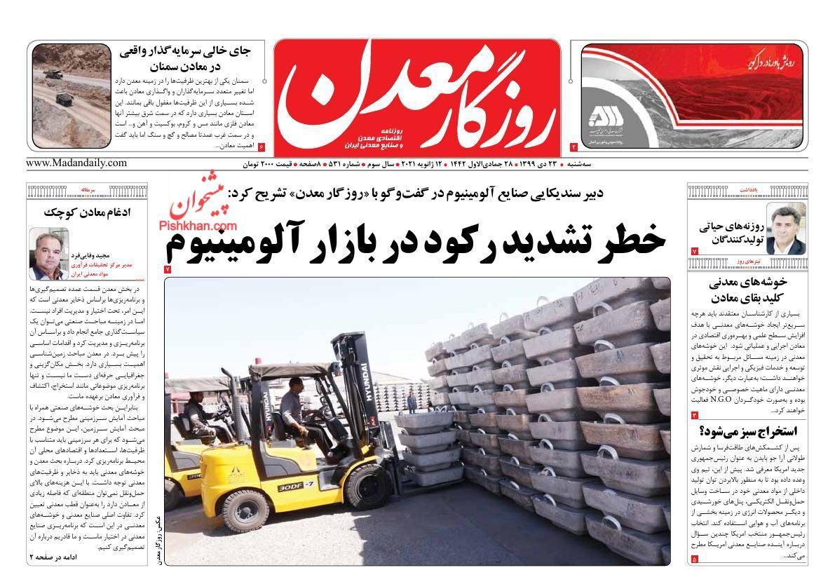 عناوین اخبار روزنامه روزگار معدن در روز سهشنبه ۲۳ دی