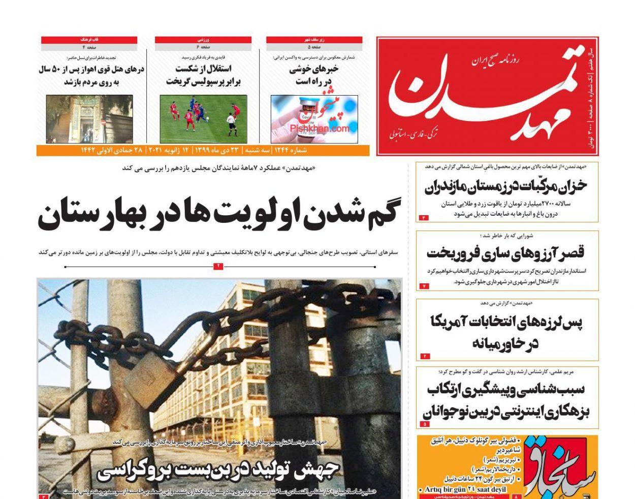 عناوین اخبار روزنامه مهد تمدن در روز سهشنبه ۲۳ دی