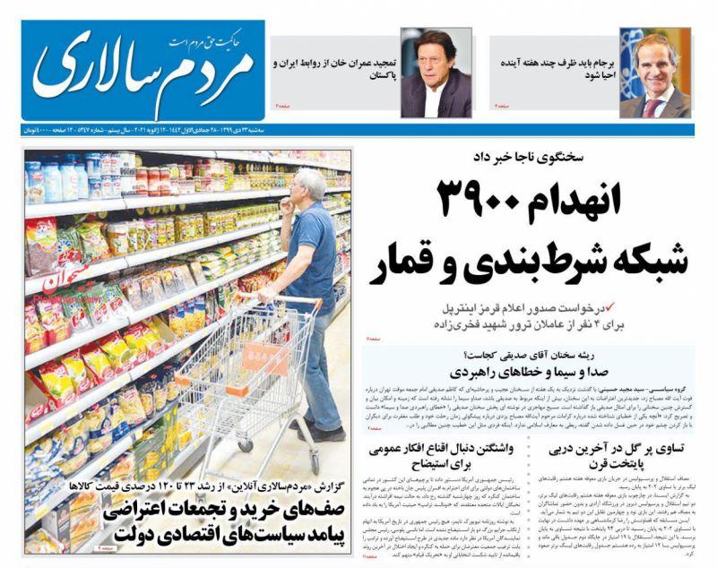 عناوین اخبار روزنامه مردم سالاری در روز سهشنبه ۲۳ دی