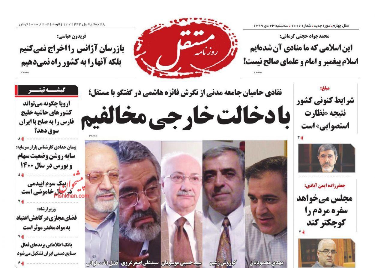 عناوین اخبار روزنامه مستقل در روز سهشنبه ۲۳ دی