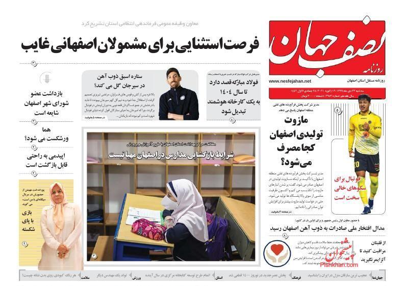 عناوین اخبار روزنامه نصف جهان در روز سهشنبه ۲۳ دی