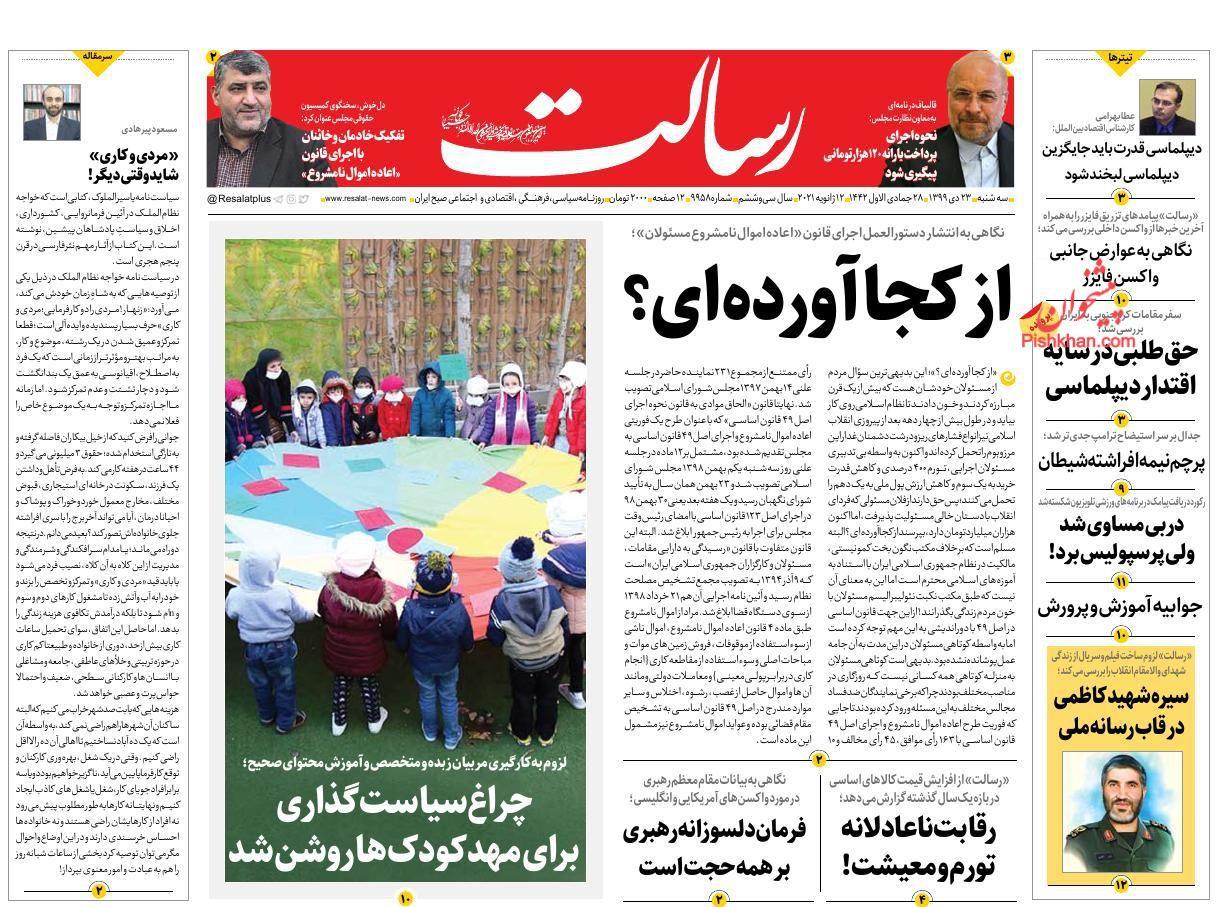 عناوین اخبار روزنامه رسالت در روز سهشنبه ۲۳ دی