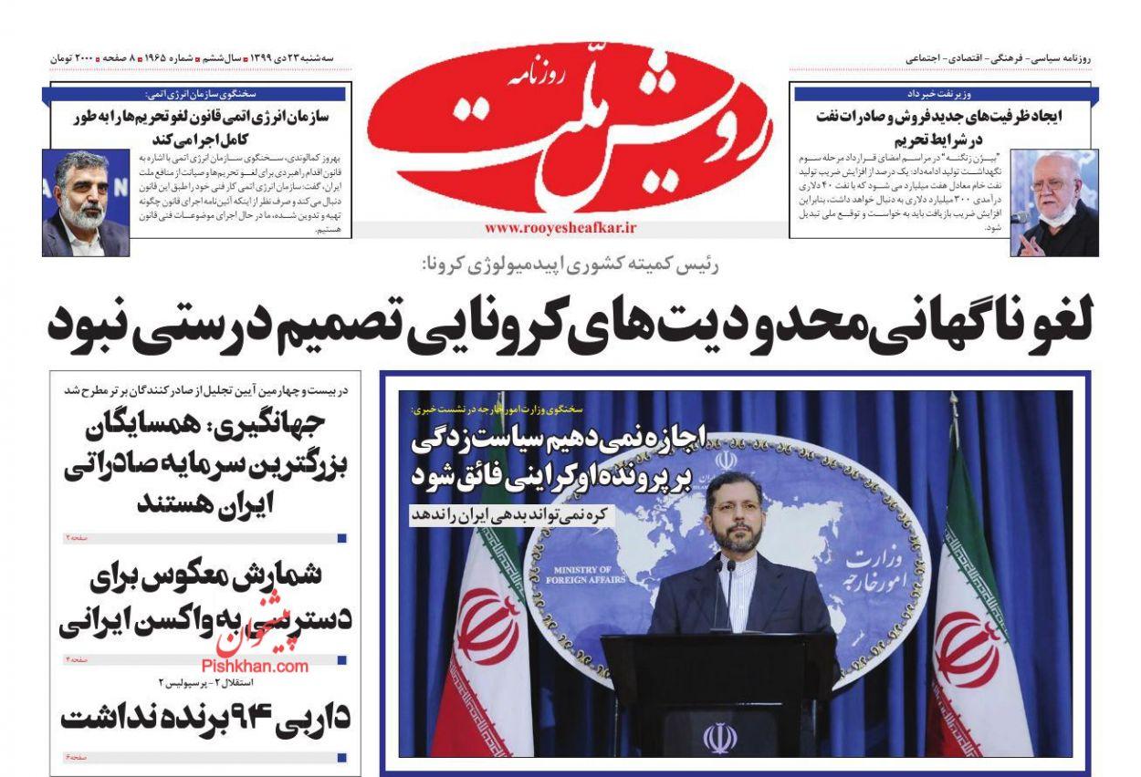 عناوین اخبار روزنامه رویش ملت در روز سهشنبه ۲۳ دی