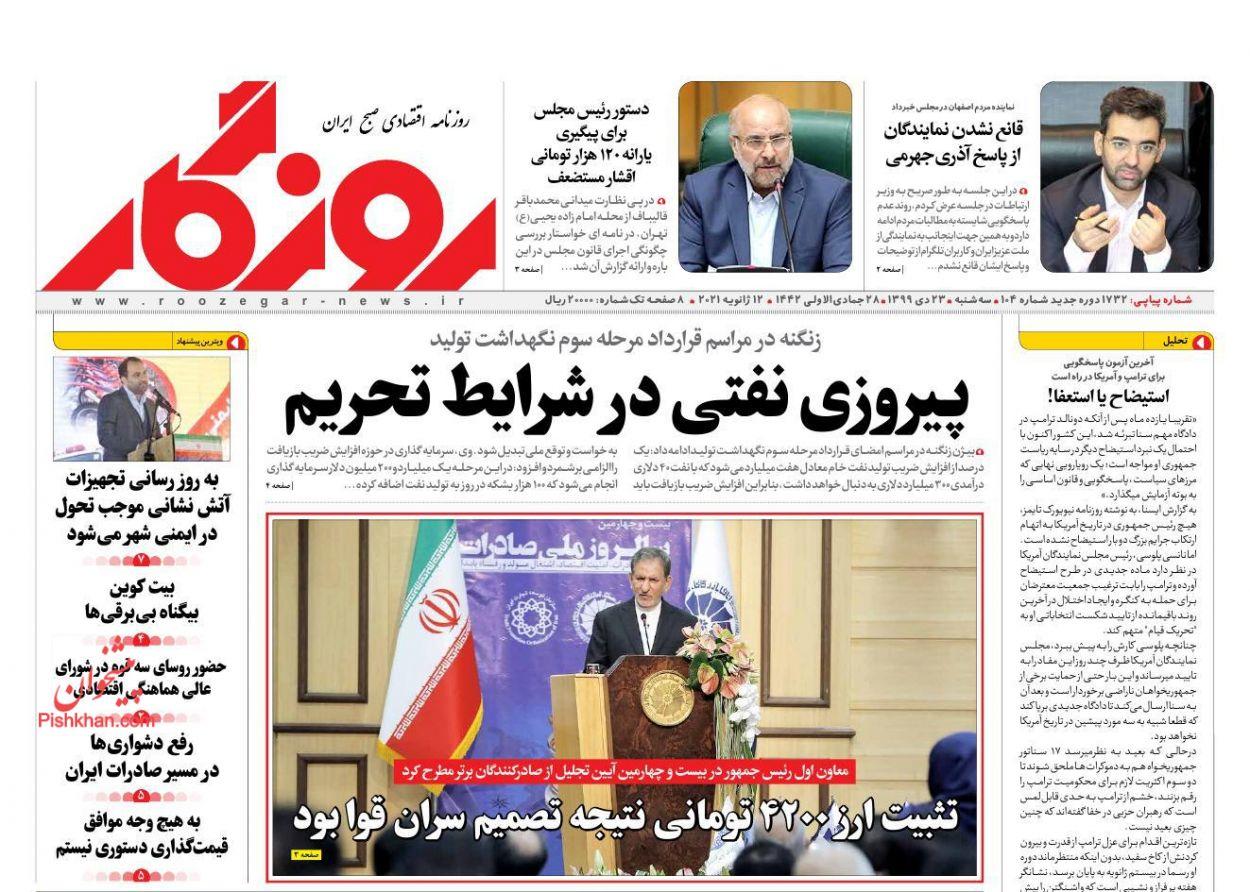 عناوین اخبار روزنامه روزگار در روز سهشنبه ۲۳ دی