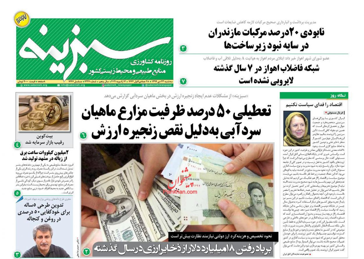 عناوین اخبار روزنامه سبزینه در روز سهشنبه ۲۳ دی