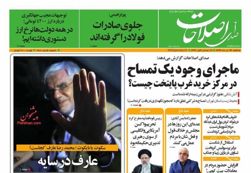 عناوین اخبار روزنامه صدای اصلاحات در روز سهشنبه ۲۳ دی