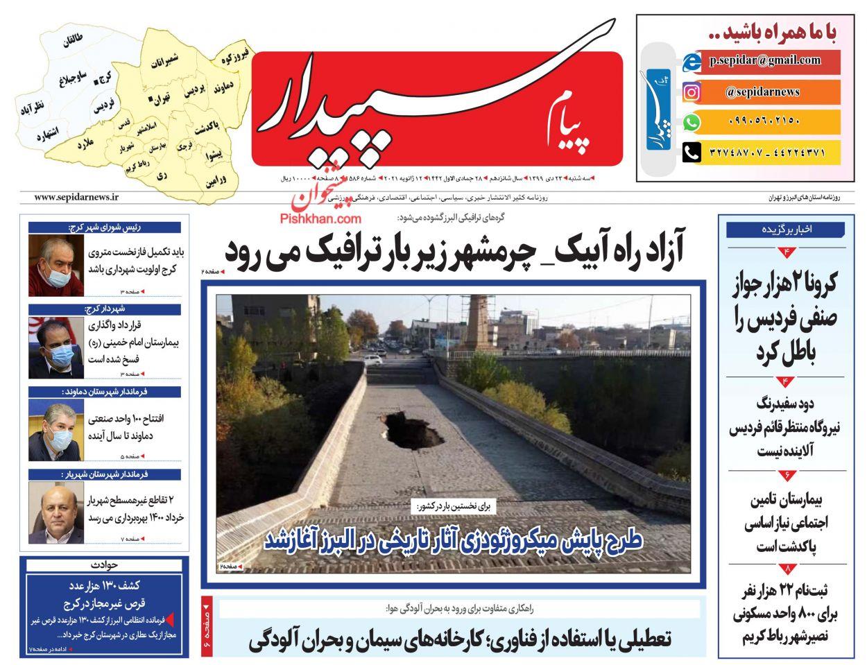 عناوین اخبار روزنامه پیام سپیدار در روز سهشنبه ۲۳ دی