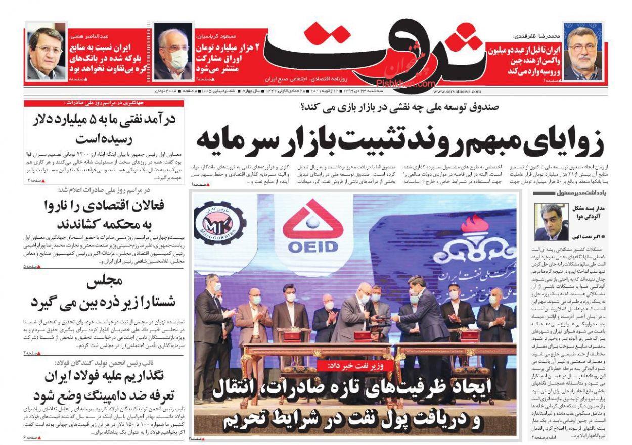 عناوین اخبار روزنامه ثروت در روز سهشنبه ۲۳ دی
