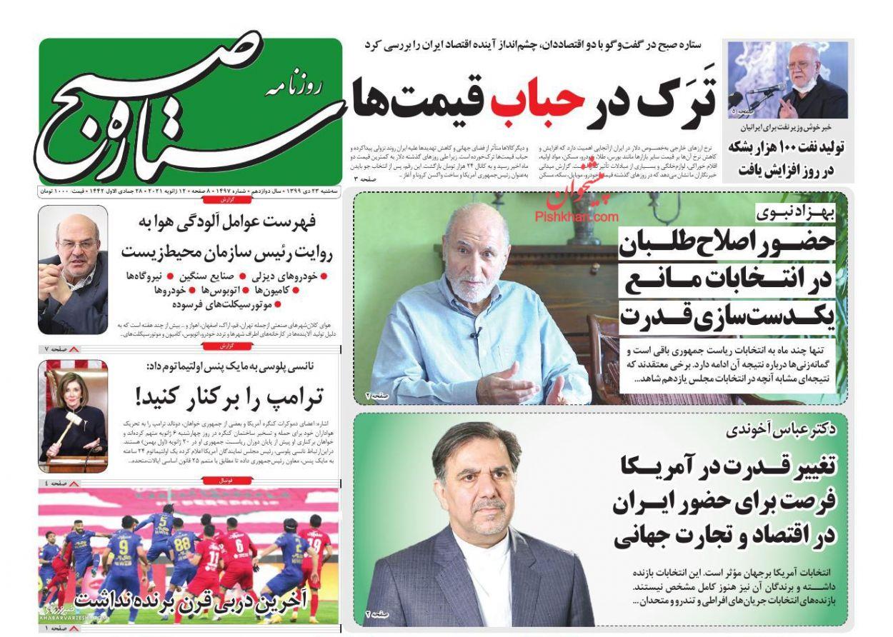 عناوین اخبار روزنامه ستاره صبح در روز سهشنبه ۲۳ دی