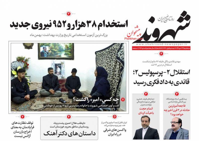 عناوین اخبار روزنامه شهروند در روز سهشنبه ۲۳ دی