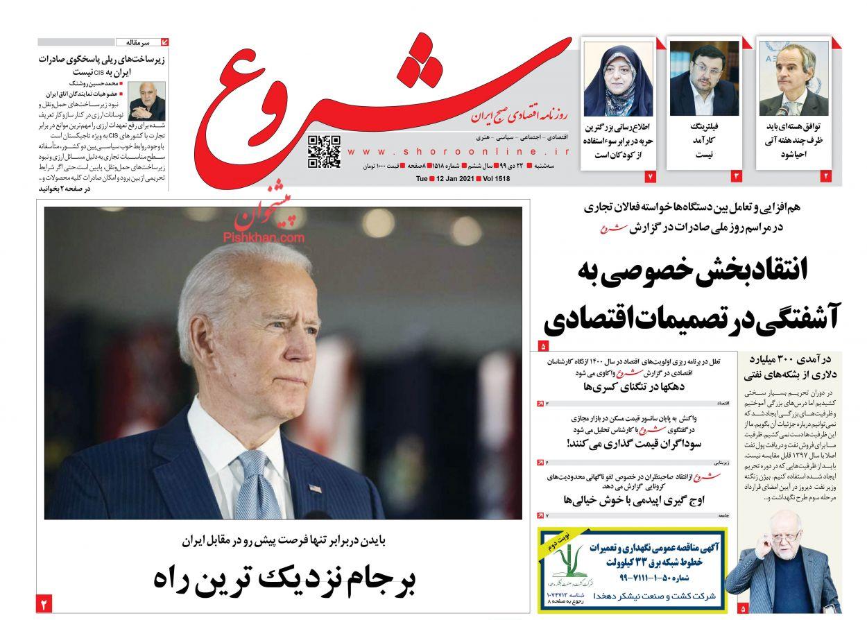عناوین اخبار روزنامه شروع در روز سهشنبه ۲۳ دی
