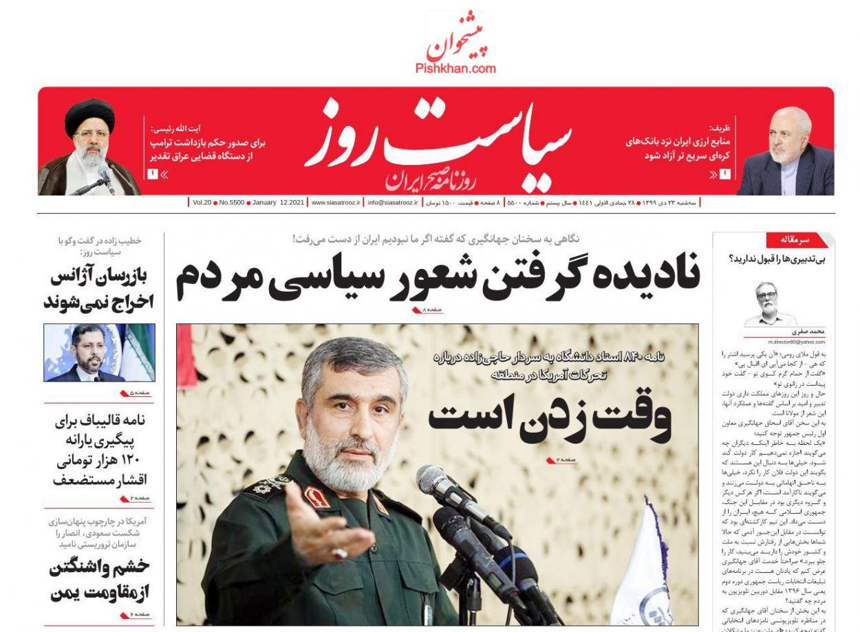 عناوین اخبار روزنامه سیاست روز در روز سهشنبه ۲۳ دی