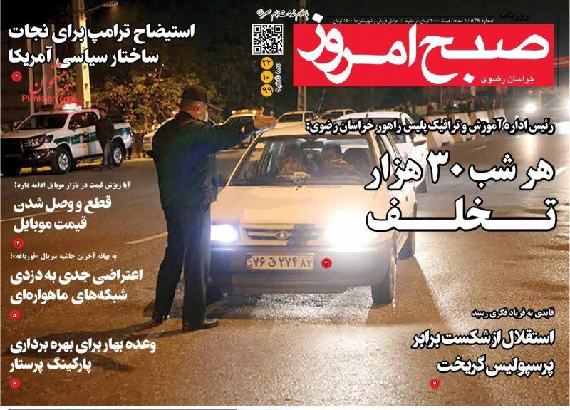 عناوین اخبار روزنامه صبح امروز در روز سهشنبه ۲۳ دی
