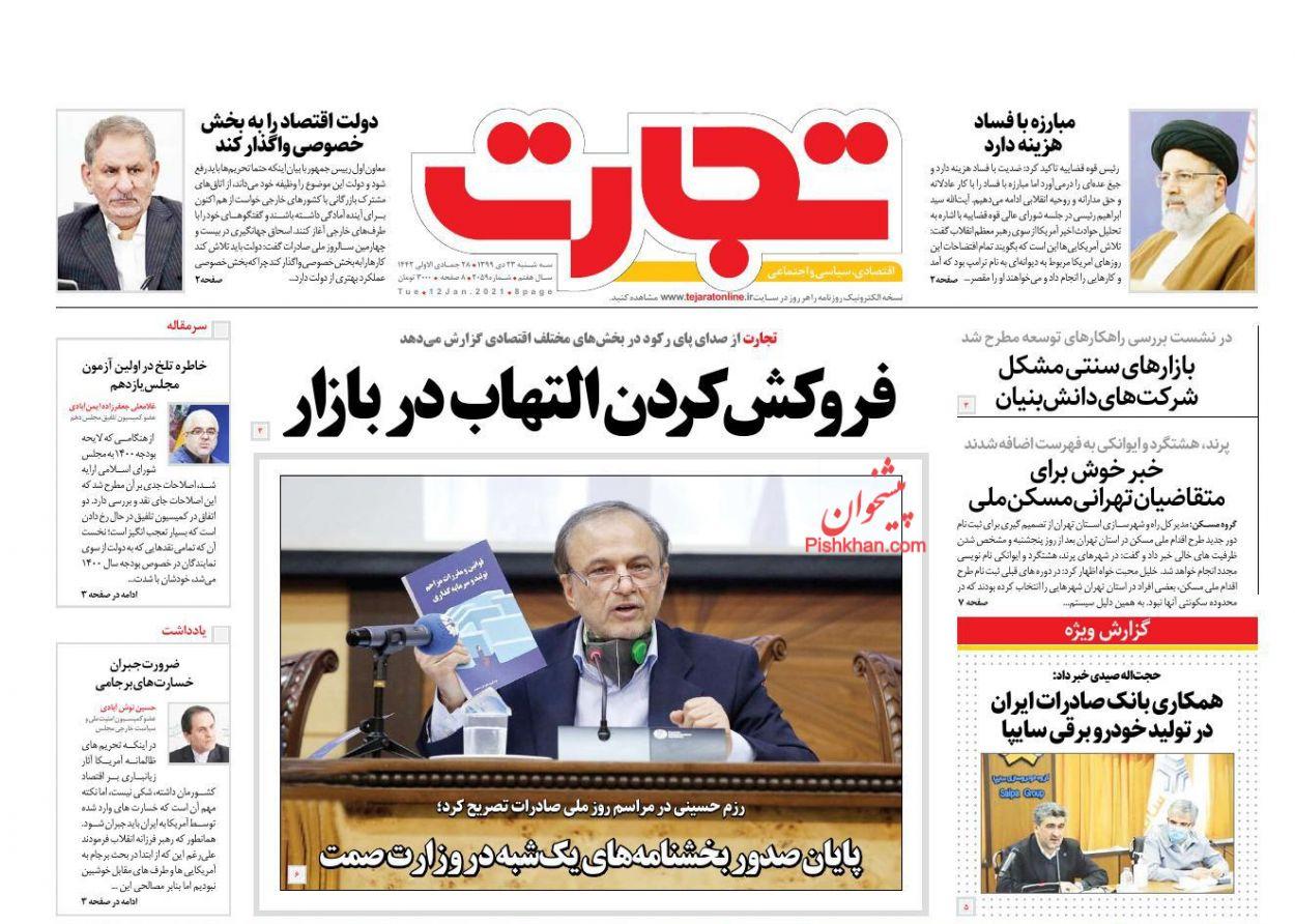 عناوین اخبار روزنامه تجارت در روز سهشنبه ۲۳ دی