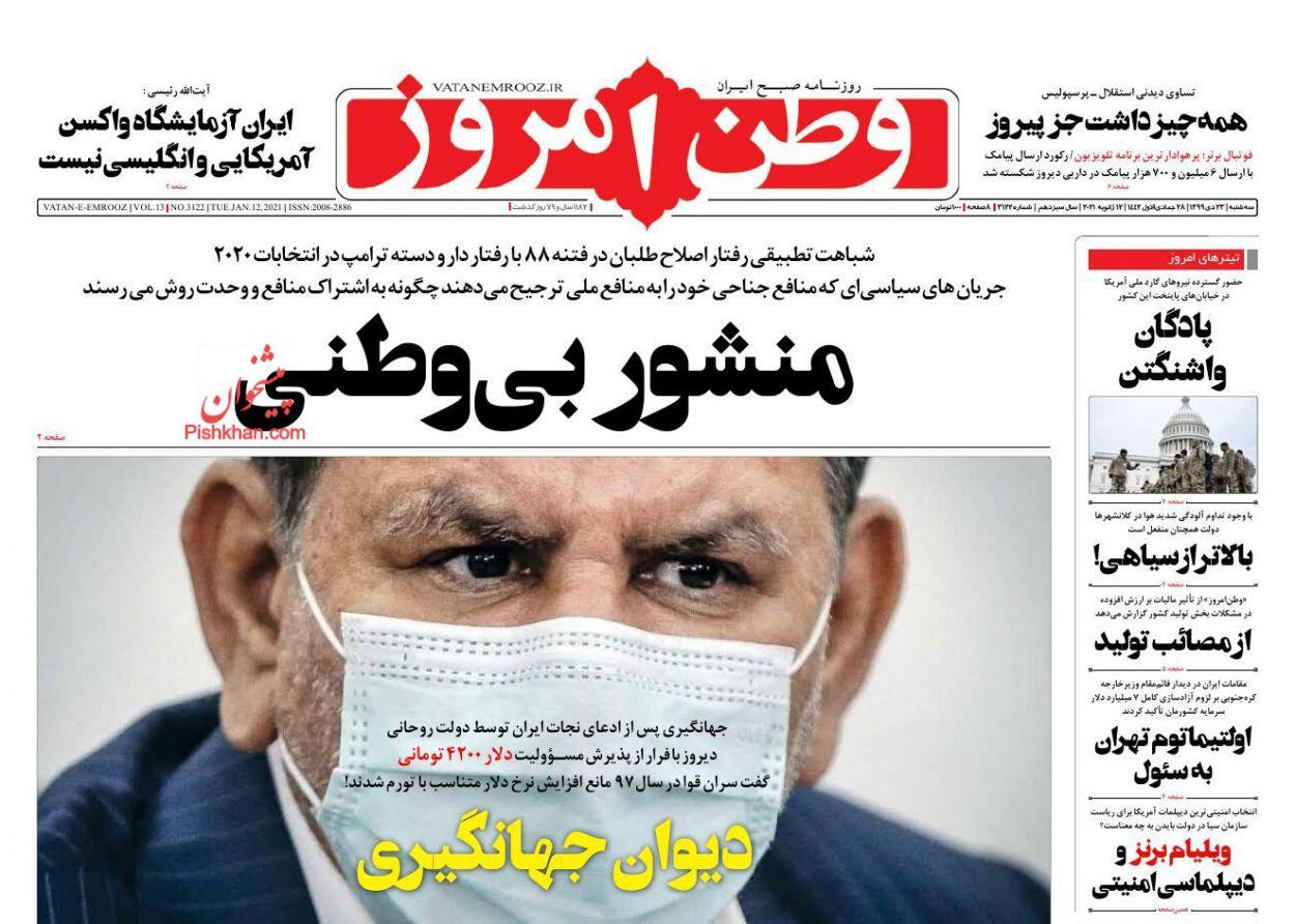 عناوین اخبار روزنامه وطن امروز در روز سهشنبه ۲۳ دی