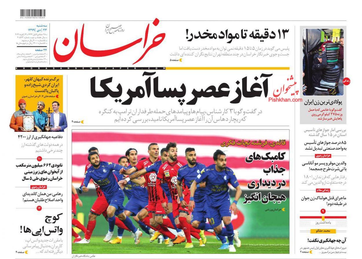 عناوین اخبار روزنامه خراسان در روز سهشنبه ۲۳ دی