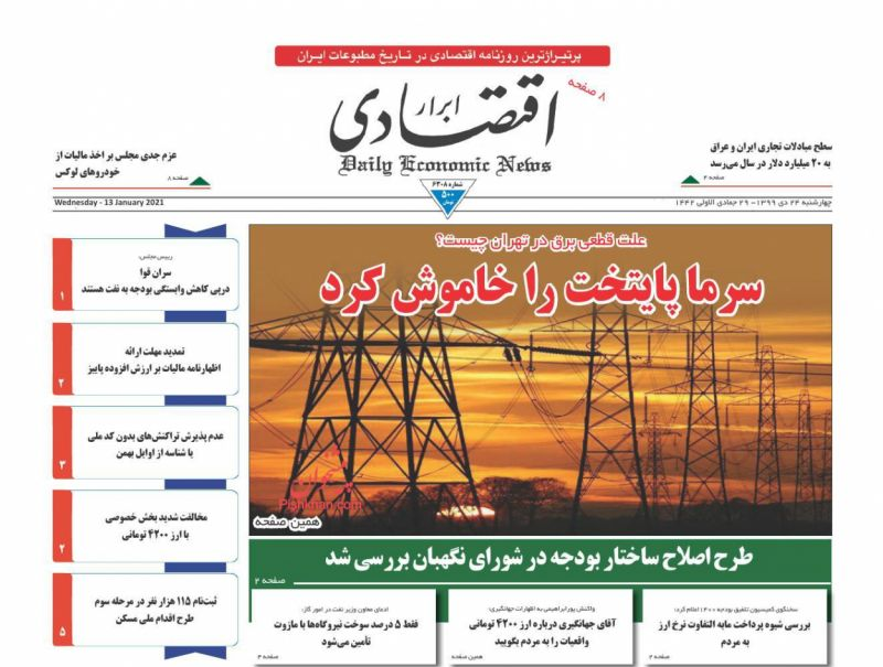عناوین اخبار روزنامه ابرار اقتصادی در روز چهارشنبه ۲۴ دی