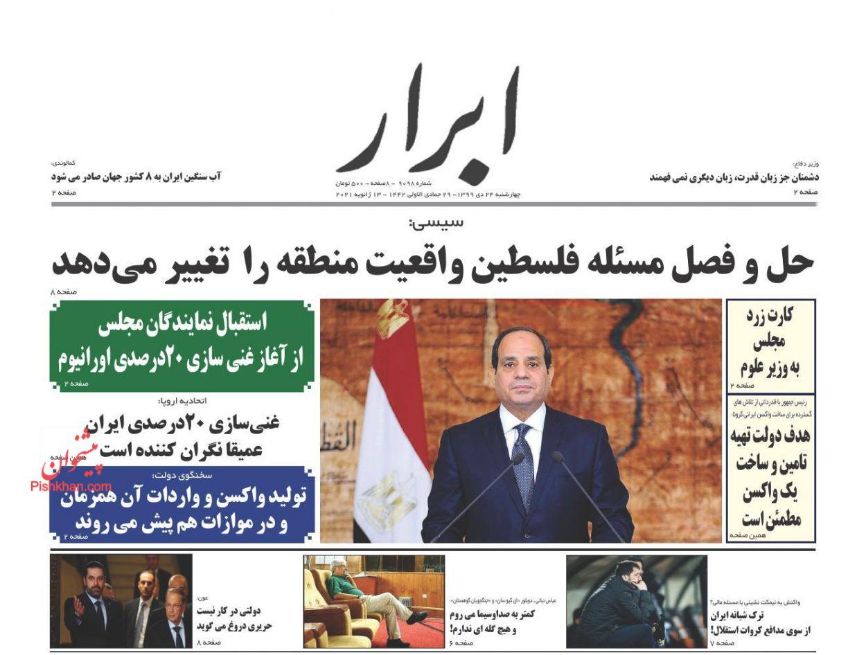 عناوین اخبار روزنامه ابرار در روز چهارشنبه ۲۴ دی