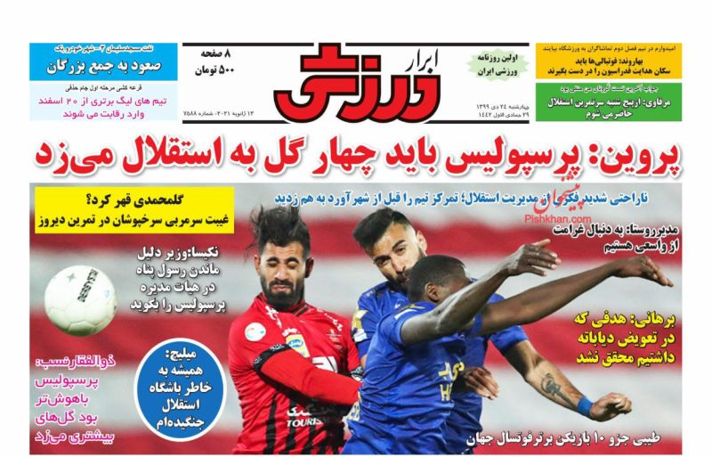 عناوین اخبار روزنامه ابرار ورزشى در روز چهارشنبه ۲۴ دی