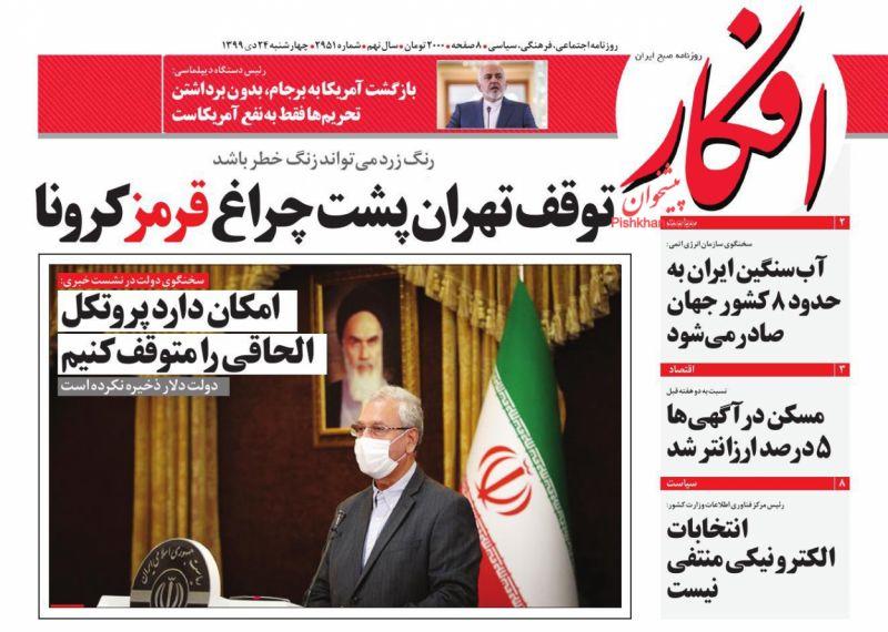 عناوین اخبار روزنامه افکار در روز چهارشنبه ۲۴ دی