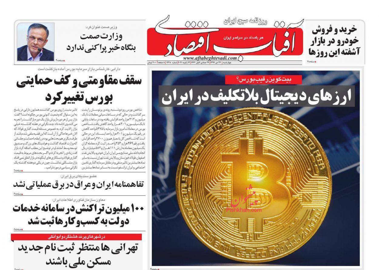 عناوین اخبار روزنامه آفتاب اقتصادی در روز چهارشنبه ۲۴ دی