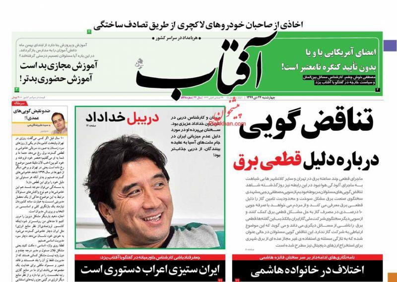 عناوین اخبار روزنامه آفتاب یزد در روز چهارشنبه ۲۴ دی
