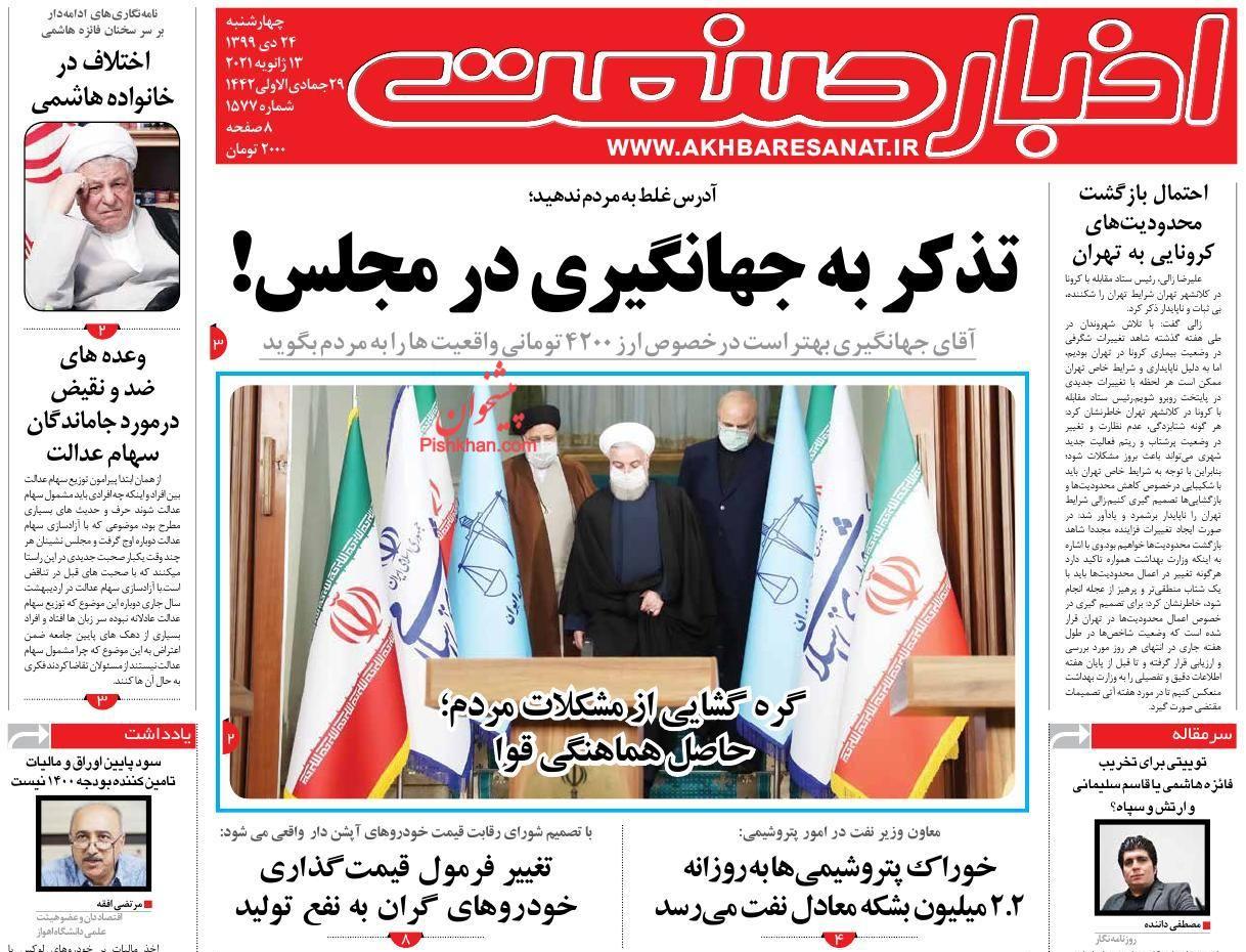 عناوین اخبار روزنامه اخبار صنعت در روز چهارشنبه ۲۴ دی