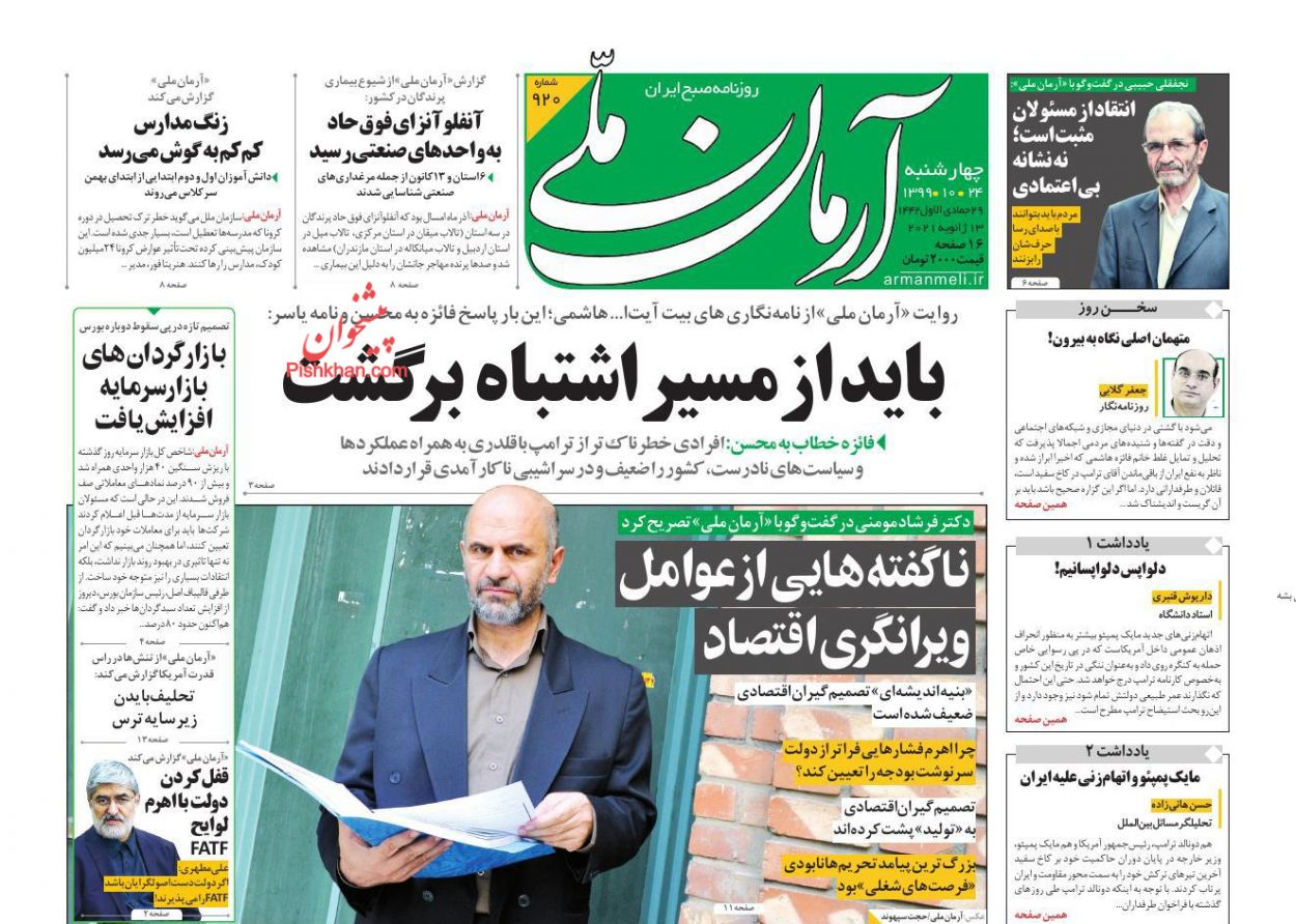 عناوین اخبار روزنامه آرمان ملی در روز چهارشنبه ۲۴ دی