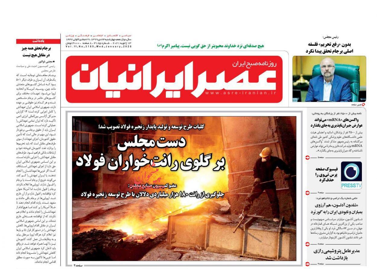 عناوین اخبار روزنامه عصر ایرانیان در روز چهارشنبه ۲۴ دی
