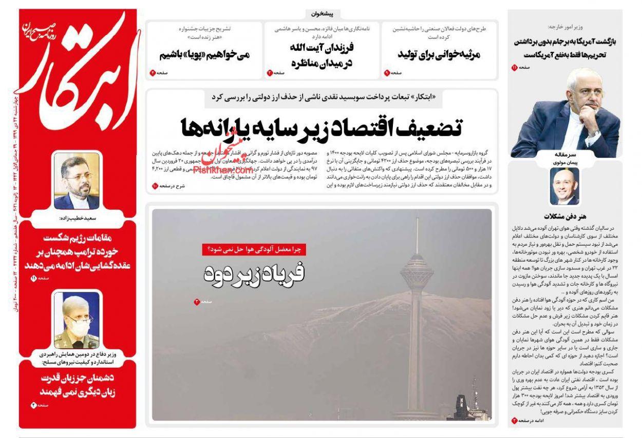 عناوین اخبار روزنامه ابتکار در روز چهارشنبه ۲۴ دی